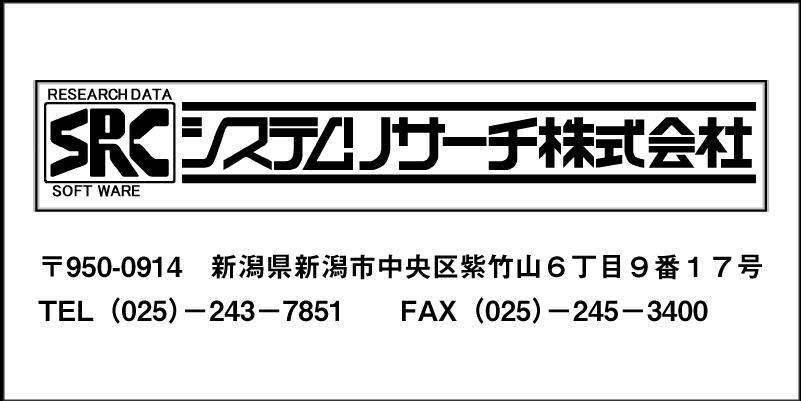 システムリサーチ(株)