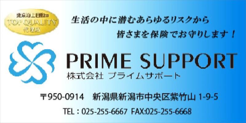 株式会社プライムサポート