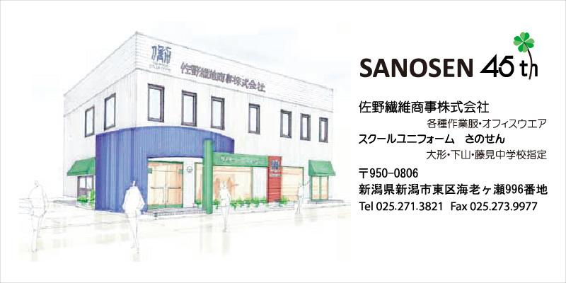 佐野繊維商事株式会社