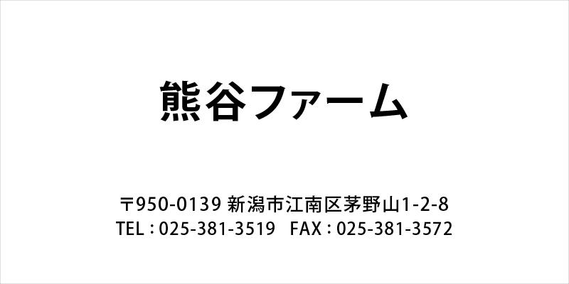 熊谷ファーム