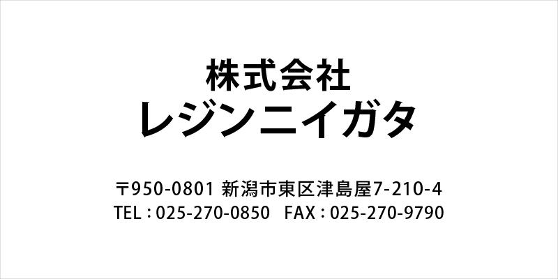 株式会社レジンニイガタ